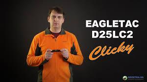 <b>EagleTac</b> D25LC2 Clicky: обзор <b>фонаря</b> - YouTube