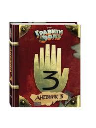 <b>Гравити Фолз</b>. <b>Дневник</b> 3 <b>Эксмо</b> 3780180 в интернет-магазине ...