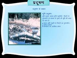 pollution hindi