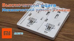 <b>Выключатели</b> Xiaomi <b>Aqara</b> - механический ремонт клавиш ...