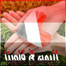 منتدى اليمن في قلوبنا