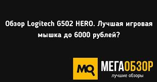 Обзор <b>Logitech G502 HERO</b>. Лучшая игровая мышка до 6000 ...