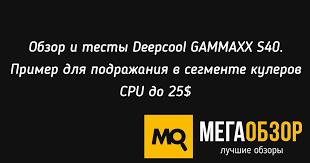 Обзор и тесты <b>Deepcool GAMMAXX S40</b>. Пример для ...