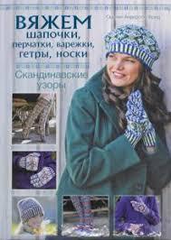 """Книга: """"<b>Вяжем шапочки</b>, перчатки, варежки, гетры, носки ..."""