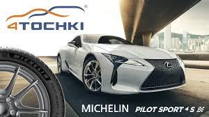 <b>Michelin Pilot Sport 4</b> S - когда технологии встречаются с ...