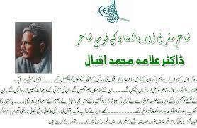 allama iqbal     pakistan ke qaumi shayer   urdu pagesfinal gif