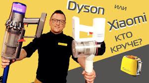 Dyson против <b>Xiaomi</b> | Битва <b>пылесосов</b> (2020) - YouTube