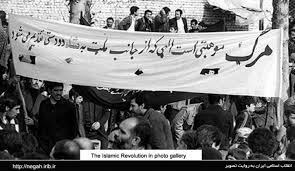 Image result for ‫انقلاب اسلامی‬‎