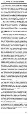 sample essay on the importance of newspaper in hindi