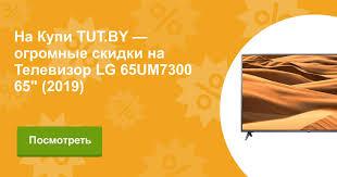 "Отзывы Телевизор LG 65UM7300 65"" (2019) на KUPI.TUT.BY"