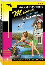 Купить книгу <b>Тайный притон</b> Белоснежки - <b>Дарья Калинина</b> цена ...