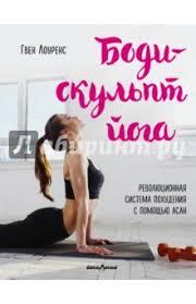 "Книга: ""<b>Боди</b>-<b>скульпт йога</b>. <b>Революционная</b> система похудения с ..."