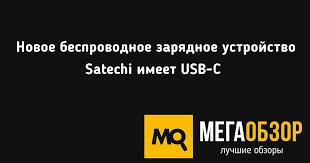 Новое беспроводное <b>зарядное устройство Satechi</b> имеет USB-C ...
