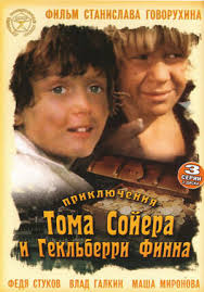 <b>Приключения Тома Сойера</b> и Гекльберри Финна (сериал, 1 ...