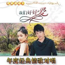 Image result for 成林江措我们好好爱