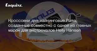 Кроссовки дня: хайкинговые <b>Helly Hansen</b> x PUMA Trailfox ...
