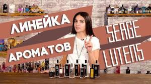 Лучшие ароматы <b>Serge Lutens</b> - YouTube