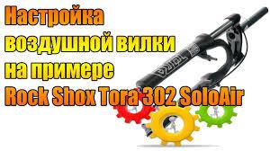 Настройка воздушной <b>вилки</b> на примере RockShox Tora 302 Solo ...