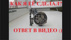 """DIY <b>Бензиновая зажигалка</b> """"Имперская"""" процесс изготовления ..."""