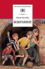<b>Юрий Нагибин</b> - <b>Избранное</b> (сборник) читать онлайн
