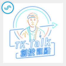 TK Talk 創投觀點