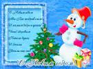 Поздравления с новым годом с пожеланиями