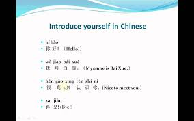 mandarin chinese lesson introduce yourself in chinese mandarin chinese lesson 10 introduce yourself in chinese