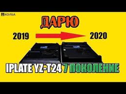 #43 <b>плита Iplate T24</b>. 7 поколение 2019-2020. Обзор. Тест. ДАРЮ ...