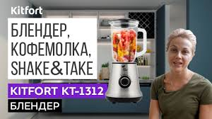 ОСВЕЖАЮЩИЙ СМУЗИ в <b>блендере Kitfort KT-1312</b> - YouTube