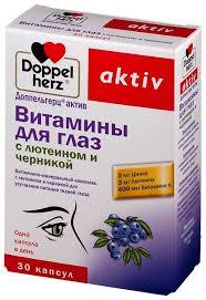 Доппельгерц <b>актив витамины</b> д/глаз с лютеином и черникой капс ...