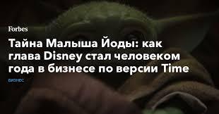 Тайна <b>Малыша</b> Йоды: как глава Disney стал человеком года в ...
