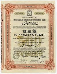 Скороход (фабрика) — Википедия