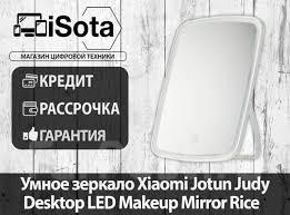 <b>Зеркало для макияжа Jordan</b> Judy LED Makeup Mirror белый от ...