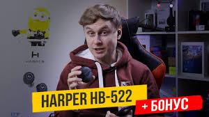Обзор беспроводных <b>наушников Harper</b> HB-522 + БОНУС ...