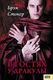 брэм стокер в гостях у дракулы вампиры из семейной хроники графов дракула карди сборник