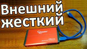 <b>Внешний жесткий диск</b> (<b>HDD</b>) своими руками - YouTube