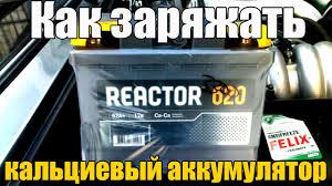 Как заряжать кальциевый аккумулятор автомобиля ...