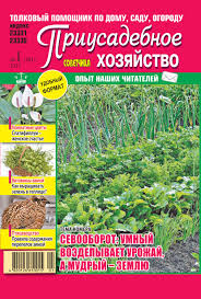 Приусадебное хозяйство №1 2017 by Sovetchitsa 2013 - issuu