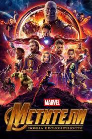 Мстители: Война бесконечности (2018) — смотреть онлайн ...