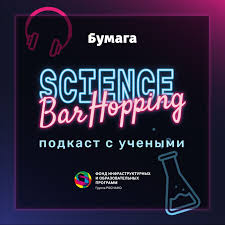 Science Bar Hopping