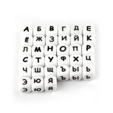Купить Baby уход | <b>TYRY</b>.<b>HU</b> 100pcs/set Russian Alphabet Letter ...