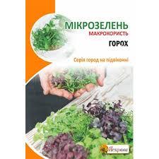 <b>Семена Микрозелени Гороха</b> Разноцветный <b>Семена</b> Florium — в ...