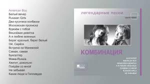 <b>Комбинация</b> - Легендарные <b>песни</b> (official audio album) - YouTube