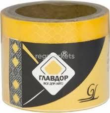 <b>Светоотражающая лента</b> огнестойкая купить в Владикавказе 🥇