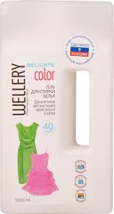 Жидкое <b>средство для стирки WELLERY</b> Delicate color – купить в ...