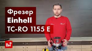 Обзор <b>фрезера Einhell TC-RO 1155</b> E - YouTube
