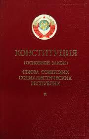 Constitution (fundamental law) of the <b>Union of Soviet Socialist</b> ...