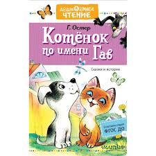 <b>Издательство АСТ</b> Г. Остер Котёнок по имени Гав 835108 ...