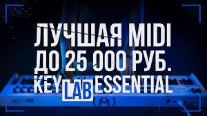 ОБЗОР МИДИ-<b>КЛАВИАТУРЫ ARTURIA KEYLAB</b> ESSENTIAL 61 ...