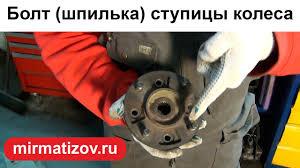 Шпилька колеса (колесный <b>болт</b>) - YouTube